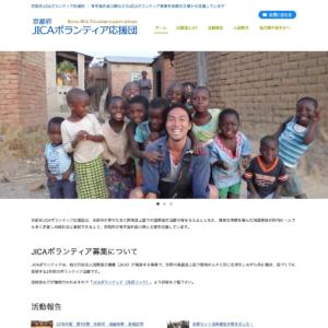 京都府JICAボランティア応援団